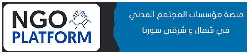 منصة مؤسسات المجتمع المدني في شمال شرق سوريا